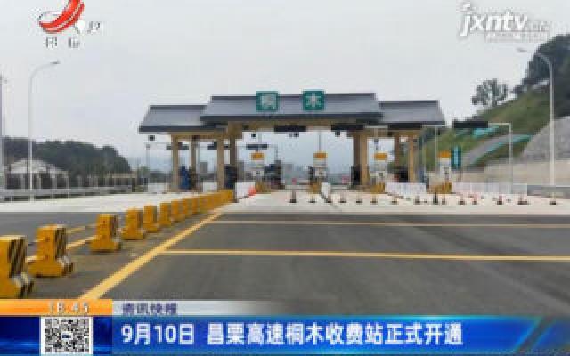 9月10日 昌栗高速桐木收费站正式开通