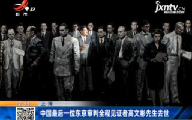 上海:中国最后一位东京审判全程见证者高文彬先生去世
