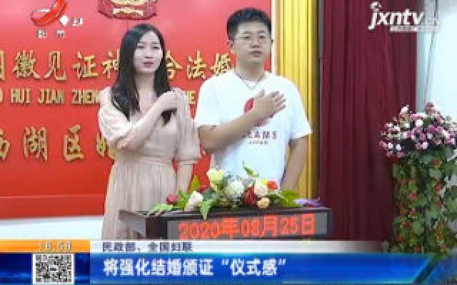 """【民政部、全国妇联】 将强化结婚颁证""""仪式感"""""""