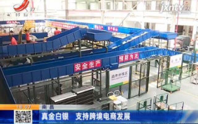南昌:真金白银 支持跨境电商发展
