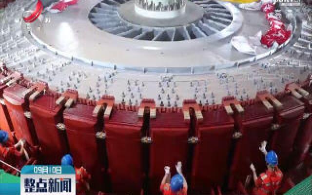 白鹤滩水电站右岸首台百万千瓦机组转子成功吊装