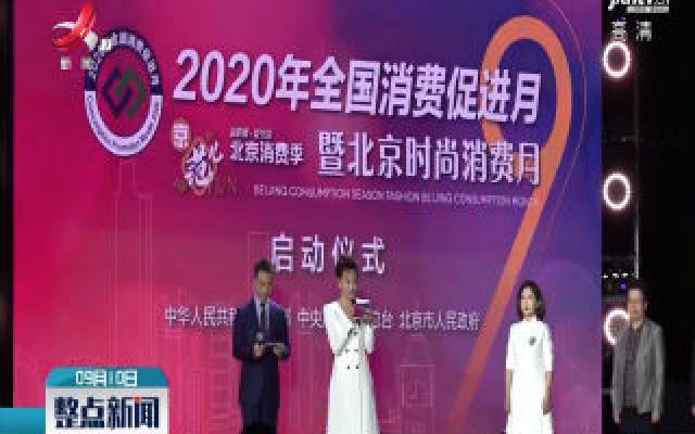"""""""2020年全国消费促进月暨北京时尚消费月""""在京启动"""