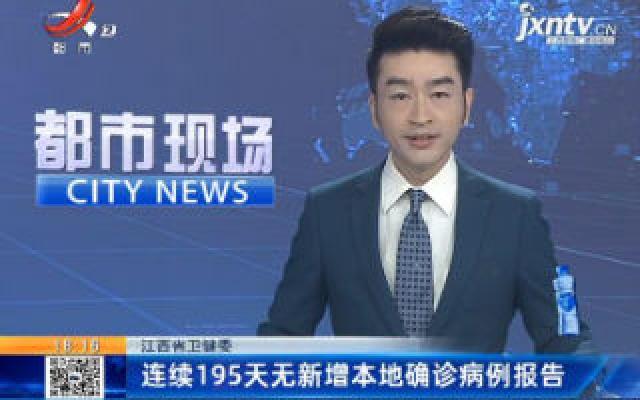 江西省卫健委:连续195天无新增本地确诊病例报告