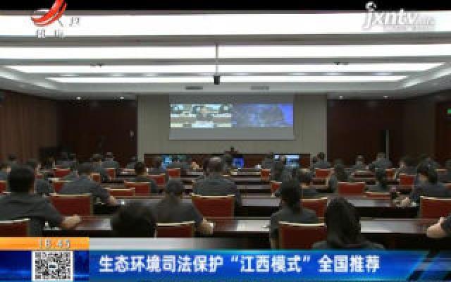 """生态环境司法保护""""江西模式""""全国推荐"""