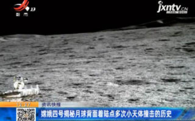 嫦娥四号揭秘月球背面着陆点多次小天体撞击的历史