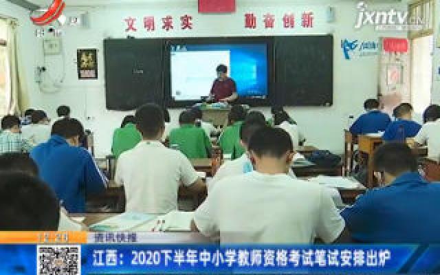 乐虎足球下载:2020下半年中小学教师资格考试笔试安排出炉