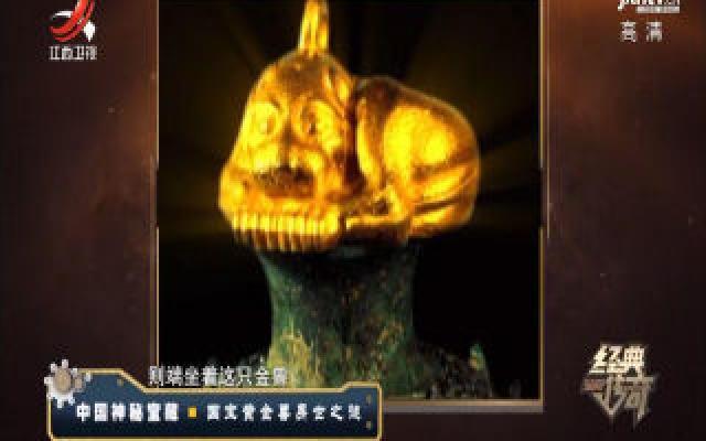 经典传奇20200911 中国神秘宝藏·国宝黄金兽身世之谜