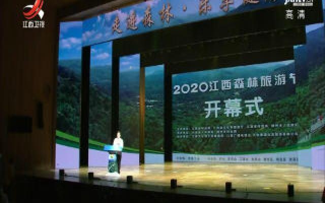 2020江西森林旅游节开幕