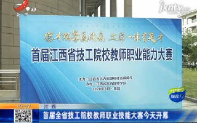 江西:首届全省技工院校教师职业技能大赛9月13日开幕