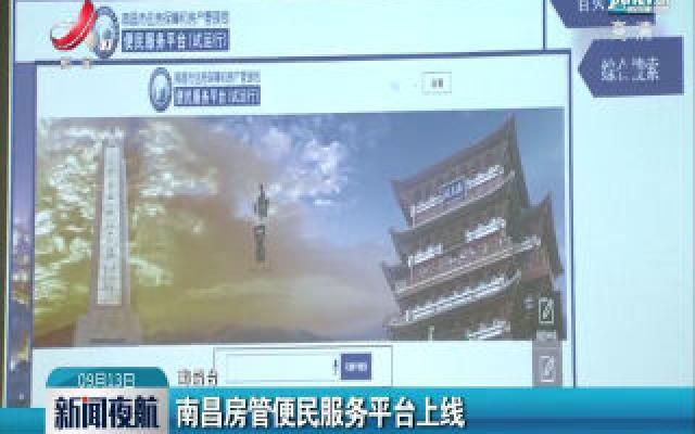 南昌房管便民服务平台上线