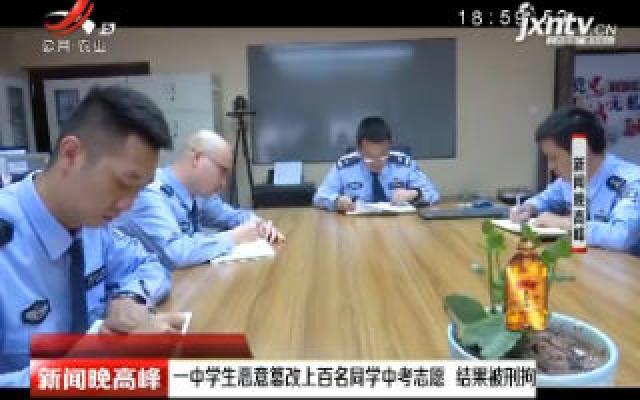 西昌:一中学生恶意篡改上百名同学中考志愿 结果被刑拘