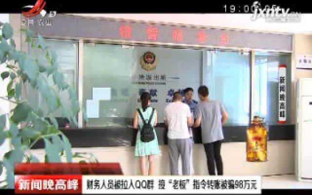 """宁波:财务人员被拉入QQ群 接""""老板""""指令转账被骗98万元"""