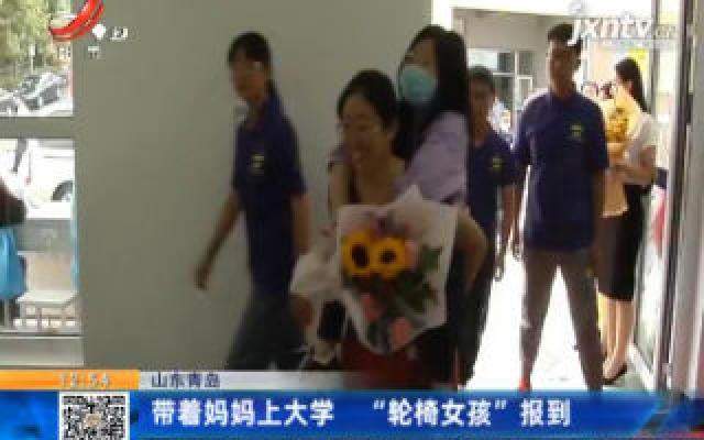 """山东青岛:带着妈妈上大学 """"轮椅女孩""""报到"""