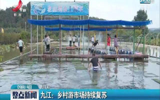 九江:乡村游市场持续复苏
