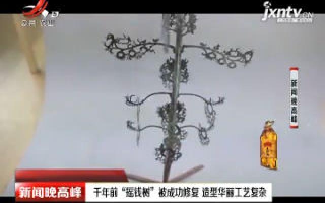 """陕西:千年前""""摇钱树""""被成功修复 造型华丽工艺复杂"""