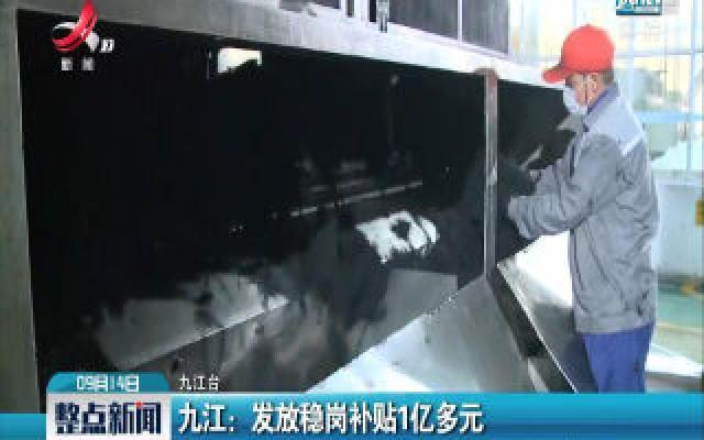 九江:发放稳岗补贴1亿多元