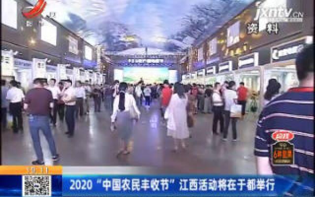 """2020""""中国农民丰收节""""江西活动将在于都举行"""