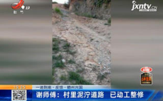 【一追到底·反馈】赣州兴国·谢师傅:村里泥泞道路 已动工整修