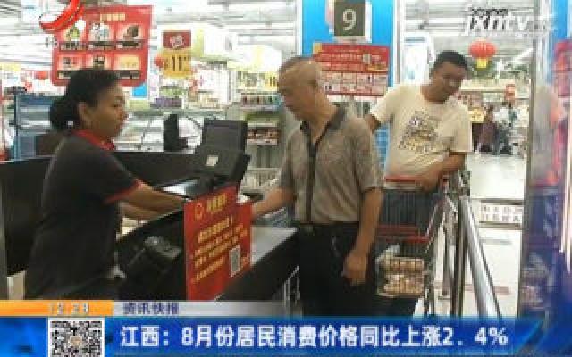 江西:8月份居民消费价格同比上涨2.4%