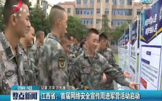 江西省:首届网络安全宣传周进军营活动启动