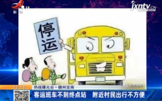 【热线曝光台】赣州定南:客运班车不到终点站 附近村民出行不方便