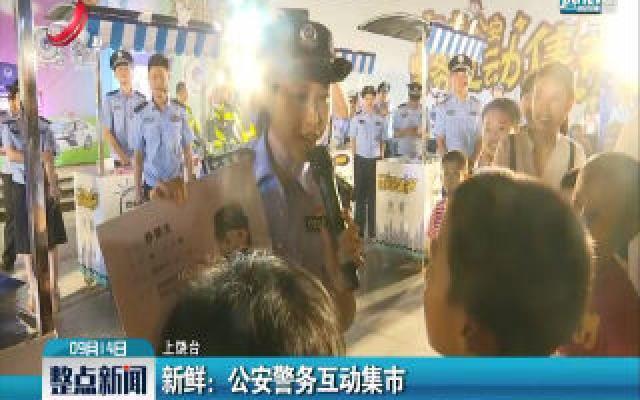上饶·新鲜:公安警务互动集市