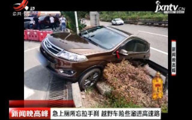 渝黔高速:急上厕所忘拉手刹 越野车险些溜进高速路