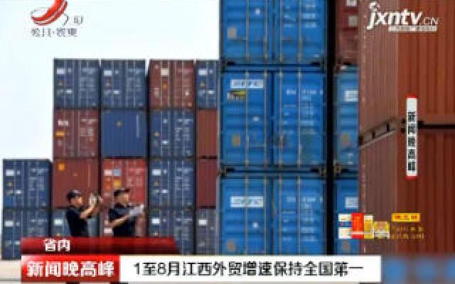 1至8月江西外贸增速保持全国第一