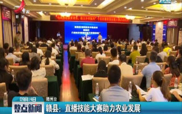 赣县:直播技能大赛助力农业发展