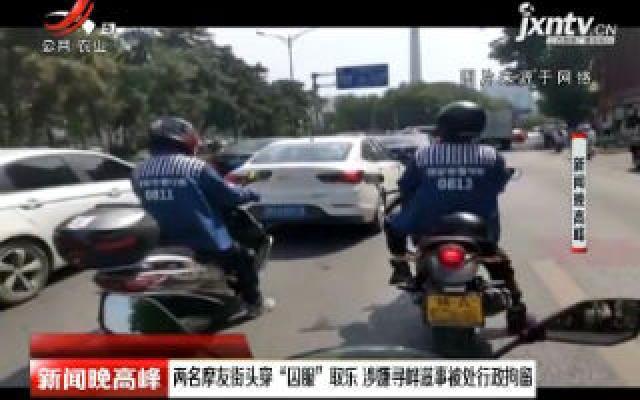 """陕西:两名摩友街头穿""""囚服""""取乐 涉嫌寻衅滋事被处行政拘留"""
