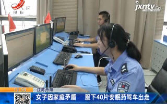 江苏丹阳:女子因家庭矛盾 服下40片安眠药驾车出走