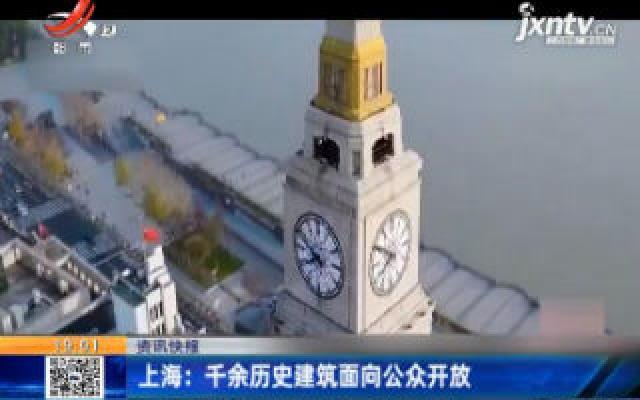 上海:千余历史建筑面向公众开放