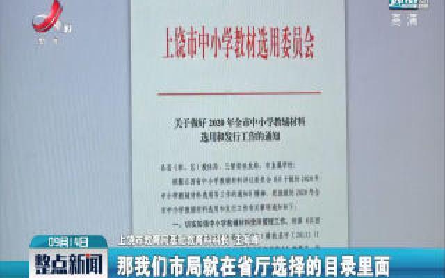 上饶·主管部门:严禁个人和组织向学生推荐教辅材料