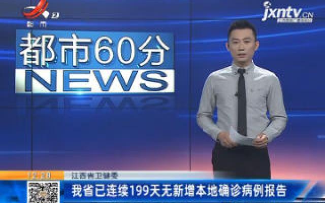 乐虎足球下载省卫健委:我省已连续199天无新增本地确诊病例报告