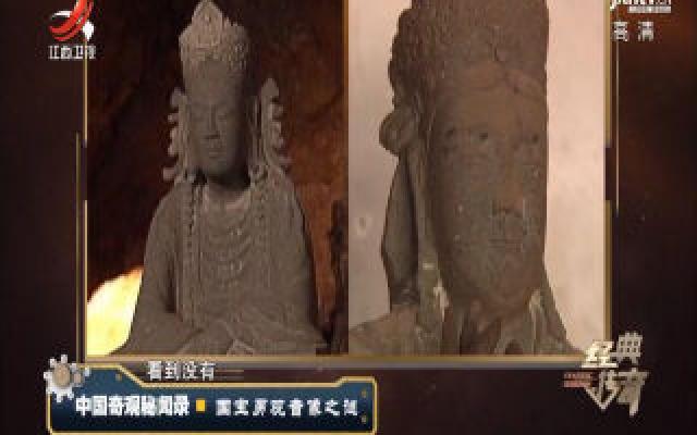 经典传奇20200914 中国奇观秘闻录——国宝男观音像之谜