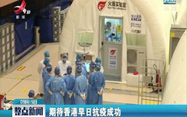 为了香港同胞能早日摘下口罩自由呼吸