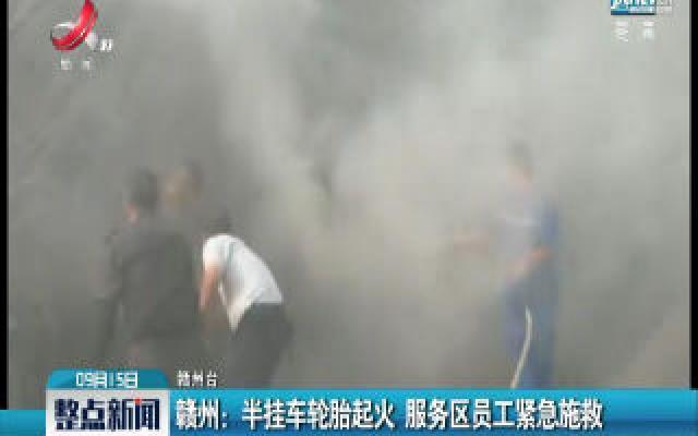 赣州:半挂车轮胎起火 服务区员工紧急施救