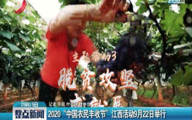 """赣州:2020""""中国农民丰收节""""江西活动9月22日举行"""