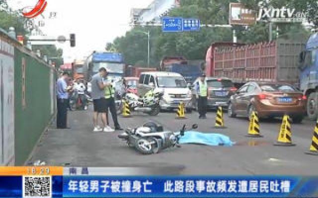 南昌:年轻男子被撞身亡 此路段事故频发遭居民吐槽