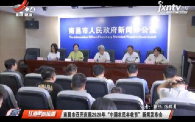 """南昌市召开庆祝2020年""""中国农民丰收节""""新闻发布会"""
