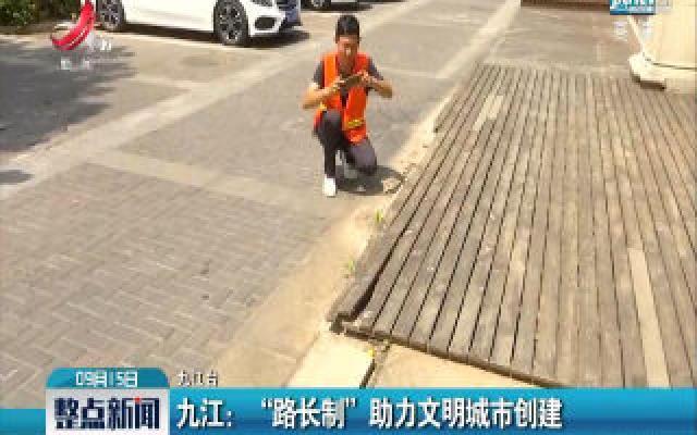 """九江:""""路长制"""" 助力文明城市创建"""