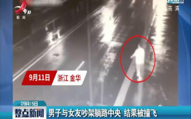 浙江:男子与女友吵架躺路中央 结果被撞飞