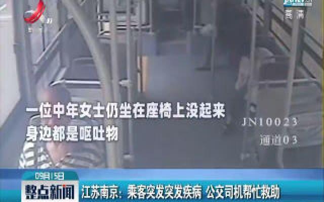 江苏南京:乘客突发突发疾病 公交司机帮忙救助