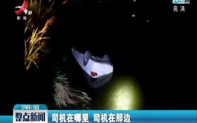 """萍乡:车主为骗保""""导演""""交通事故 交警""""火眼金睛""""识真相"""