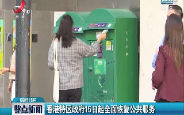 香港特区政府9月15日起全面恢复公共服务