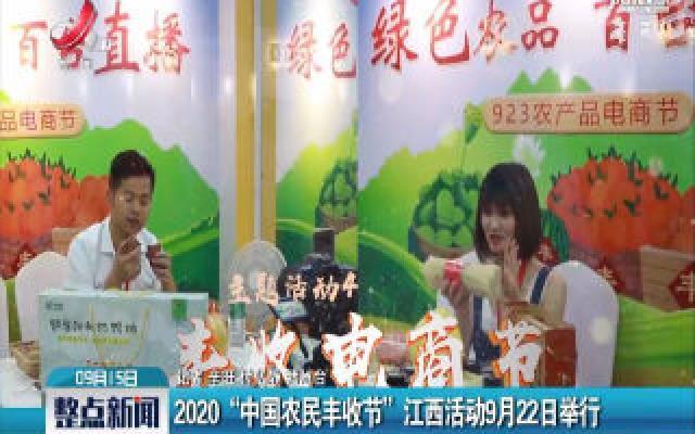 """2020""""中国农民丰收节""""江西活动9月22日举行"""