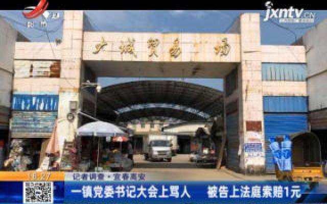 【记者调查】宜春高安:一镇党委书记大会上骂人 被告上法庭索赔1元