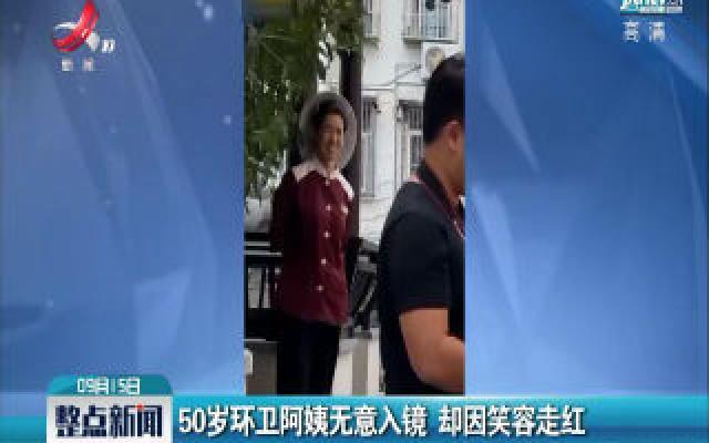 江苏南京:50岁环卫阿姨无意入镜 却因笑容走红