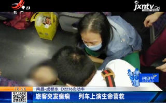 【南昌-成都东 D2236次动车】旅客突发癫痫 列车上演生命营救