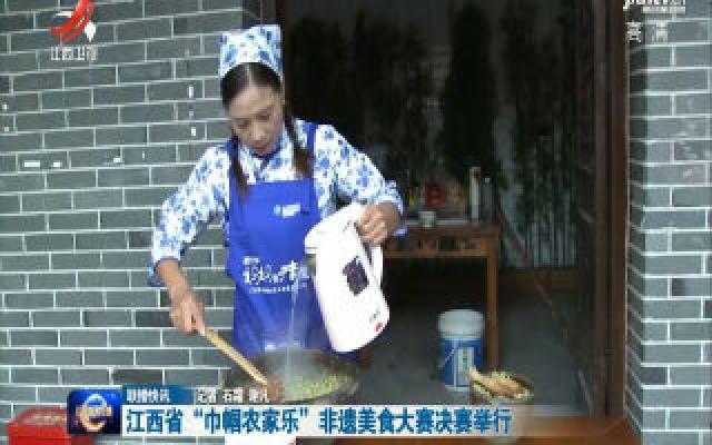 """江西省""""巾帼农家乐""""非遗美食大赛决赛举行"""